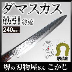 翁流(おうる) 最高級 ダマスカス本割込包丁 槌目 筋引 240mm