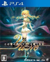 【新品】この世の果てで恋を唄う少女YU-NO 通常版 PS4 プレイステーション4 ゲームソフト