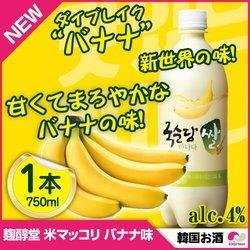 麹醇堂 米マッコリ バナナ味 クッスンダン 750ml x 1本 (alc.4%) ◆アルコール分 :4度 / Smooth Sparkling Rice Wine / Makgeolli / Banana