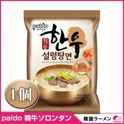 パルド韓牛ソルロンタン1袋★100%韓牛使用
