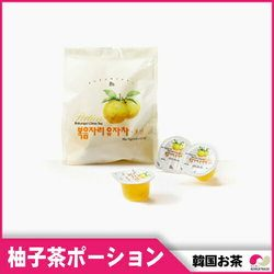 柚子茶ポーション(26g*15入)/ ゆず茶/ 柚子茶/ボぐムザリ