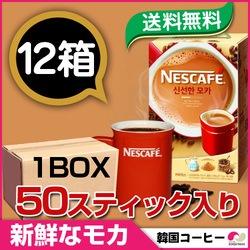 ネスカフェ 新鮮なモカ 12箱 ◆ コーヒー リッチ スジ NESCAFE