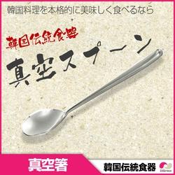 真空スプーン 1個 ◆ 韓国スプーンステンレス製