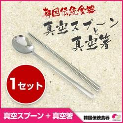 真空スプーン  真空箸  ◆ 韓国スプーン 韓国箸