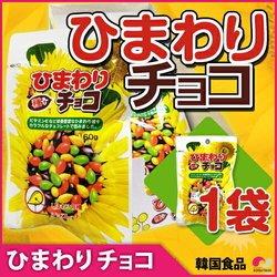 ひまわりチョコ 1袋(ひまわり種)  非常食・保存食・地震対策