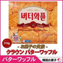 お菓子の貴族 クラウン  バターワップル 316g オリジナル★オランダ産バター10%含有 Crown Original Butter Waffles ギフトお盆休みを楽しみ★のんびりお菓子◆