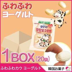 ロッテ ふわふわカウ ヨーグルト63g 1BOX 20袋SET ◆ ユチョン ユチョンス