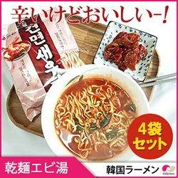 ノンシム 乾麺エビ湯ラーメン 4袋セット