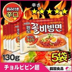 パルト チョルビビン麺 5袋 ◆ビビム びびむ 辛いラーメン 韓国ラーメン ビビン麺 ビビン冷麺 スープないラーメン 冷やしラーメン