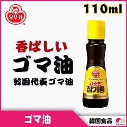 [オトギ]ゴマ油(オトギ)110ml  / ごま油 /   味噌 / 食用油    [オトッギ]