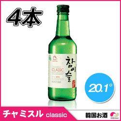 眞露 チャミスル Classic (クラシック) 360ml x 4本 「韓国焼酎」 (20.1度)