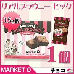 マーケットオー(MarketO)リアルブラウニー ビッグ (REAL BROWNIE big) 1箱  280g(8個入り) / ブラウニー おやつ 激安 バレンタイン チョコ