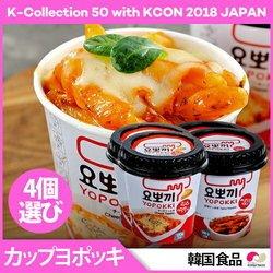 2種類から選べる カップヨポッキ 4個セット◆チーズヨポキ(120g) / 甘辛ヨポキ(140g)★ 韓国料理