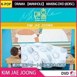 KIM JAE JOONG - DRAMA  MAKING DVD (8DISC)