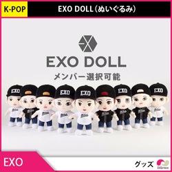 【1次予約限定価格】 EXO DOLL(ぬいぐるみ)25cm 人形【メンバー選択可能】【11月末発売予定】【12月初発送予定】【エクソ】【グッズ】【KPOP】【韓国】