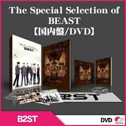 BEAST(ビースト) The Spesial Selection of BEAST 「予約先着特典 ポスター2枚付き」b2st POBD-23901
