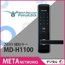 2WAY補助キーMD-H1100