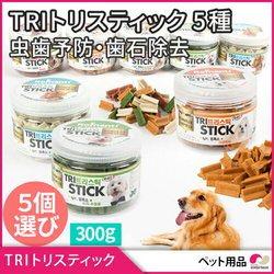 TRIトリスティック5種のうち5個選び(1個300g)虫歯予報、歯石除去★