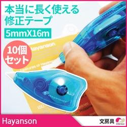 本当に長く使える修正テープ 10個セット◆HA-500B / 5mmX16M★