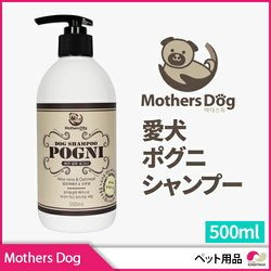 愛犬ポグニシャンプー 500ml★子犬用シャンプーベース★大容量