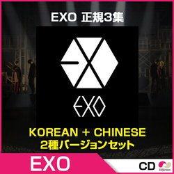 初回限定ポスター EXO(エクソ) 正規3集 ★KOREAN + CHINESE バージョン 2種セット! ★exo VOL.3