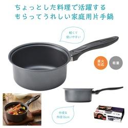 軽くて便利!片手鍋