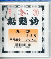 【鮎】【マルト】鮎懸鉤 丸型 平耳磨き 100本入  14号【4954387193342】