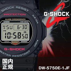 Gショック G-SHOCK Gショック G-SHOCK ジーショック カシオ CASIO dw-5750e-1jf メンズ 時計 腕時計 クオーツ カレンダー