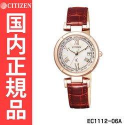 シチズン CITIZEN XC クロスシー EC1112-06A レディース 時計 腕時計 クオーツ ソーラー電波