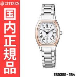 シチズン CITIZEN XC クロスシー ES9355-58A レディース 時計 腕時計 クオーツ ソーラー電波
