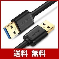 Ugreen USB 3.0 ケーブル タイプA-タイプA オス-オス 金メッキコネクタ搭載 ブラック1m