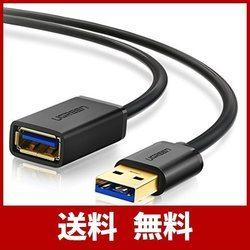 UGREEN USBケーブル 延長 USB3.0 延長コード 高速データ転送 金メッキ オス メス USB データケーブル 2M