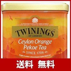 トワイニング オレンジペコ— 200g