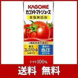 カゴメ トマトジュース 食塩無添加 200ml×24本[機能性表示食品]