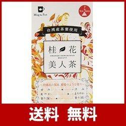 Mug&Pot 桂花美人茶 TB 20g