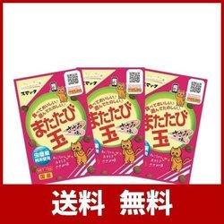【セット販売】またたび玉 ささみ味 15g×3コ