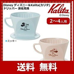 Disney ディズニー&Kalita(カリタ) ドリッパー 波佐見焼 MNHA102(PK・ミニー)・02076