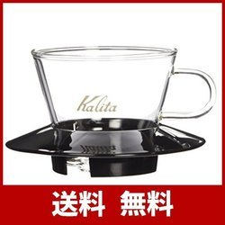 Kalita ウェーブシリーズ ガラスドリッパー 155 【1~2人用】 ブラック #05045