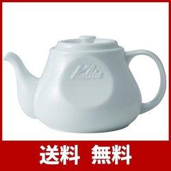 カリタ コーヒーポット 波佐見焼 磁器製 700ml HASAMI & Kalita #35197