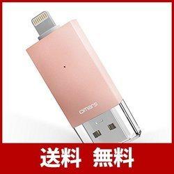 【Apple認証 (Made for iPhone取得)】 Omarsフラッシュドライブ 2 USBメモリコネクタ付きiPhone iPad iPod
