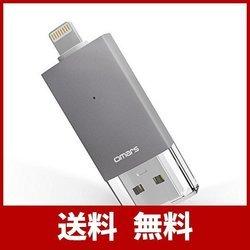 Omars Apple認証 (MFI取得) フラッシュドライブ 2 USBメモリコネクタ付きiPhone iPad iPod touchの容量不足解消
