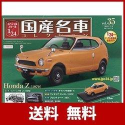 スペシャルスケール1/24国産名車コレクション(35) 2018年 1/9 号 [雑誌]
