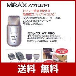 ミラックス A7 PRO