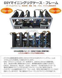 DIYマイニングリグケース・フレーム日本設計マイニング PC /mining rig, 6~8GPU Open Air Mining Rig Frame Case
