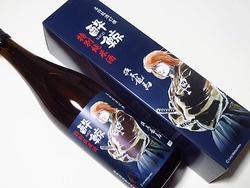 [Japanese Sake][漫画酒]坂本龍馬 (Ryoma Sakamoto)