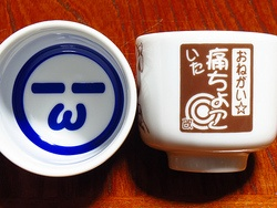 [Sake Cup]痛ちょこ 茶 (Itachoko brown)
