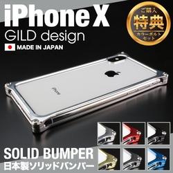 GILDdesign 耐衝撃アルミ削り出しケース ソリッドバンパー for iPhoneX ブラック