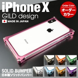 GILDdesign 耐衝撃アルミ削り出しケース ソリッドバンパー for iPhoneX グリーン