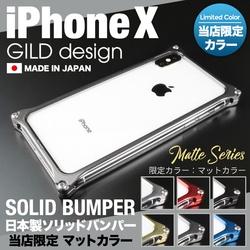 GILDdesign 耐衝撃アルミ削り出しケース ソリッドバンパー for iPhoneX マットブルー