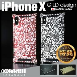 GILD design OKOSHI-KATAGAMI 【七宝】 for iPhoneX 七宝シャンパンゴールド